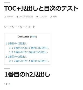 TOC+見出しと目次のテスト
