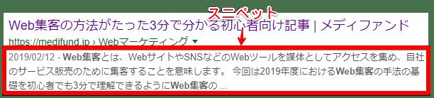 検索結果におけるスニペット