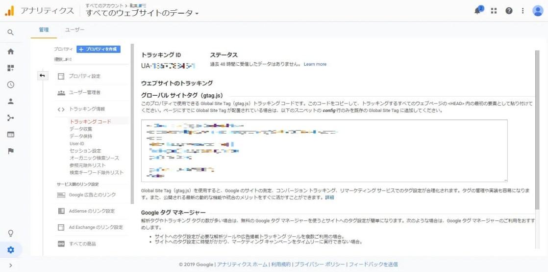 Googleアナリティクス トラッキングIDとグローバルサイトタグ