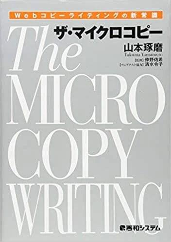 Webコピーライティングの新常識ザ・マイクロコピー|山本琢磨著