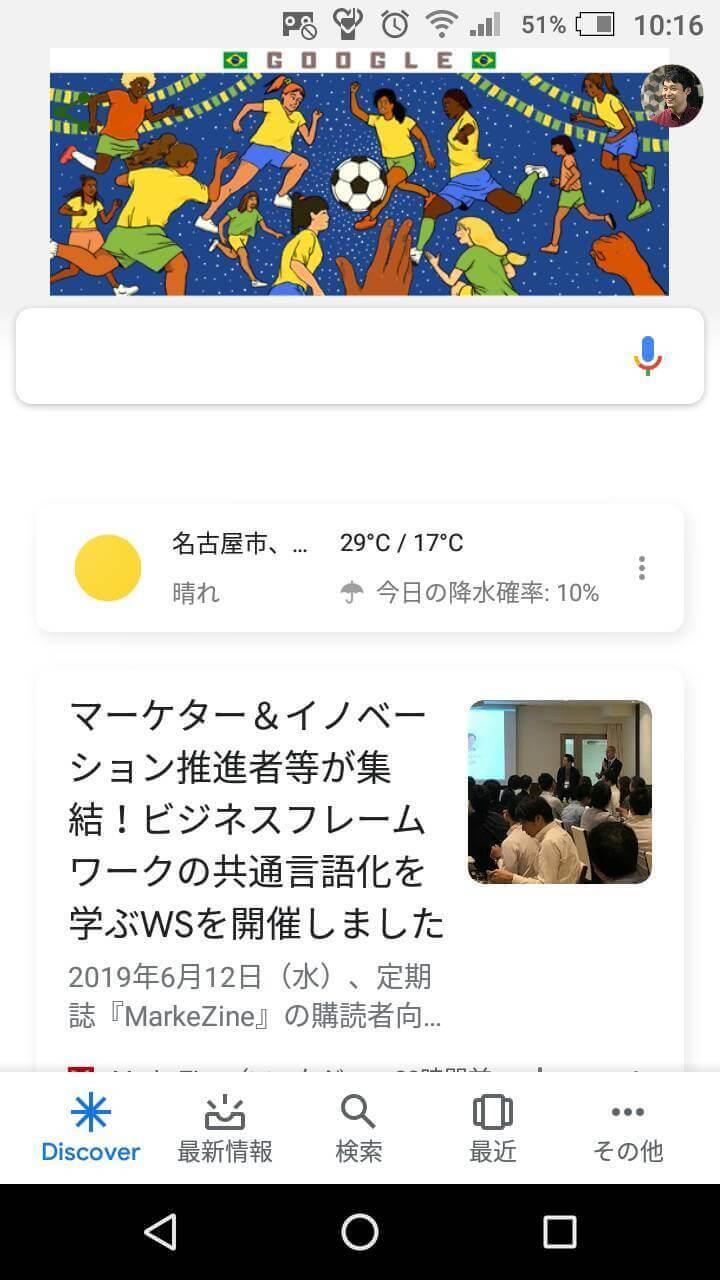 Googleディスカバー