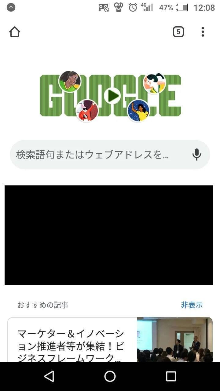GoogleChromeおすすめ記事