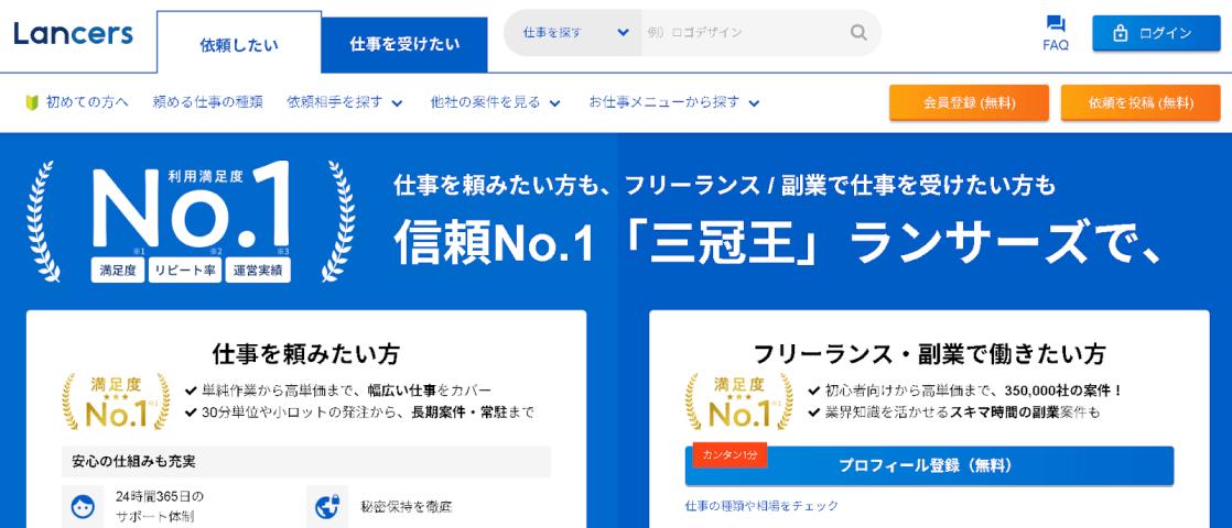 ランサーズ _ 日本最大級のクラウドソーシング仕事依頼サイト