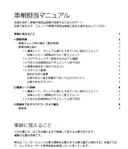 ●添削マニュアル - Google ドキュメント - Google Chrome 2020-10-21 16.29.23