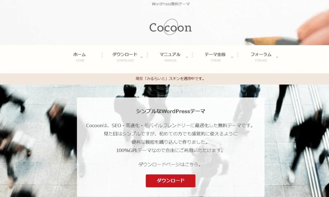 Cocoonのトップページの画像