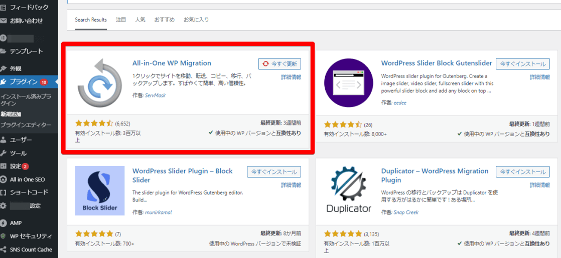 ▲「All-in-One WP Migration」をインストールする