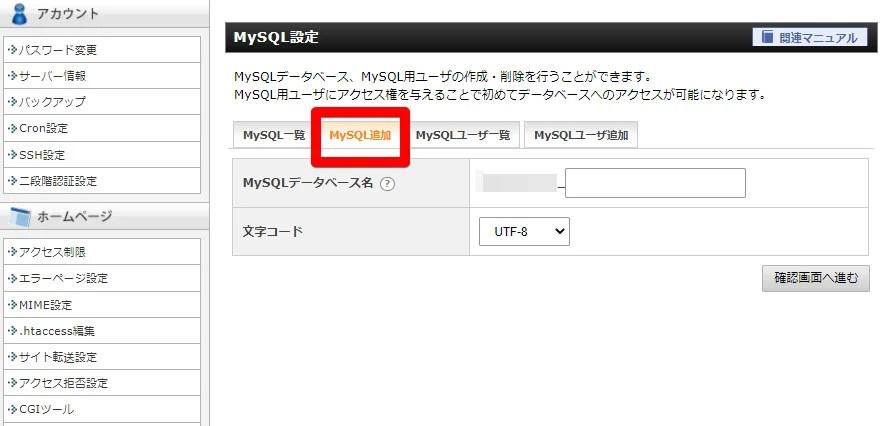 ▲MySQLを追加する