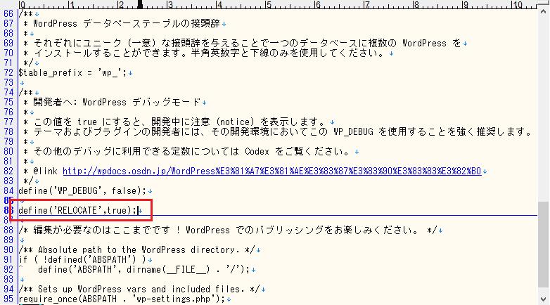 """▲""""define( 'RELOCATE', true );""""を追記する"""