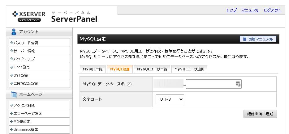 ▲エックスサーバーのMySQL設定画面。