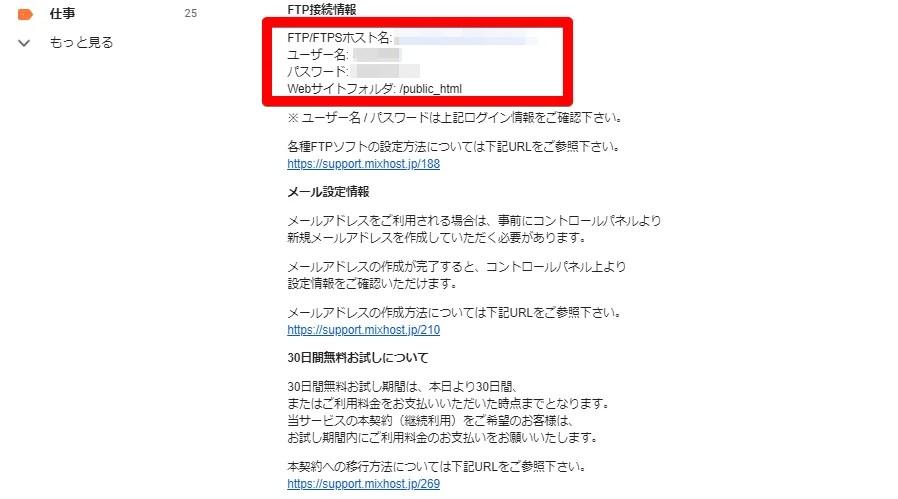 ▲FTPの情報を確認する