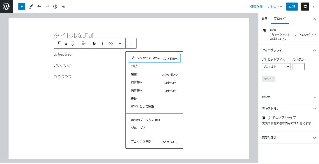 ▲ワードプレス投稿画面でブロックを削除。