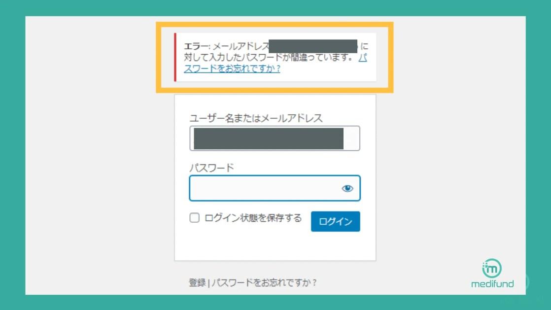 ▲パスワードを忘れた場合はリンクから再設定できる