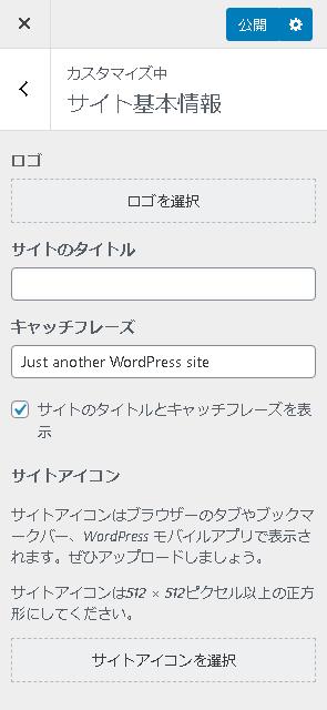 ▲ワードプレスサイト基本情報設定画面。