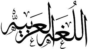 Араб тілі