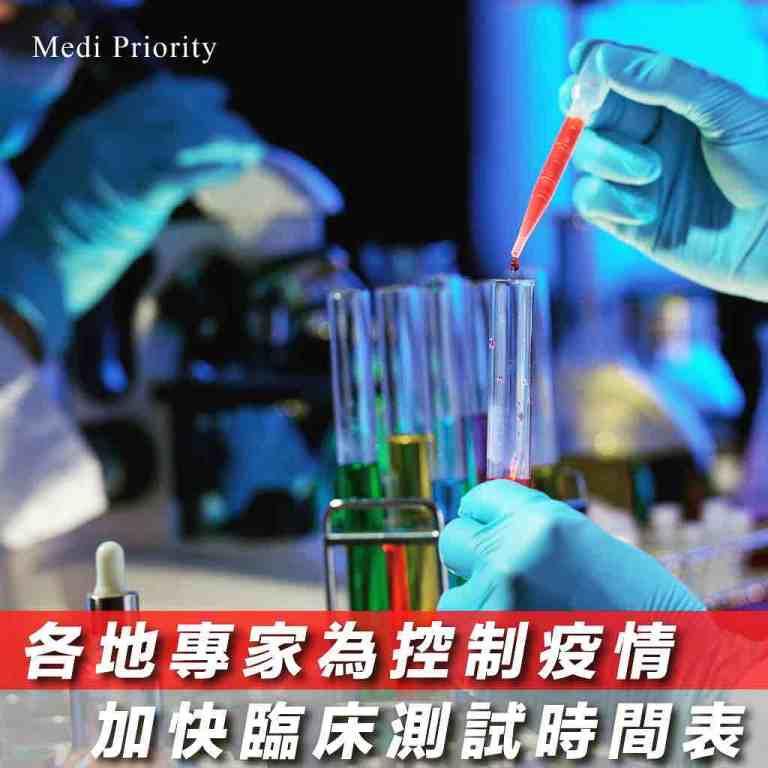【各地專家為控制疫情】加快臨床測試時間表