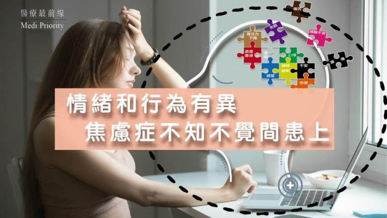 Read more about the article 【情緒和行為有異】焦慮症巳不知不覺間患上
