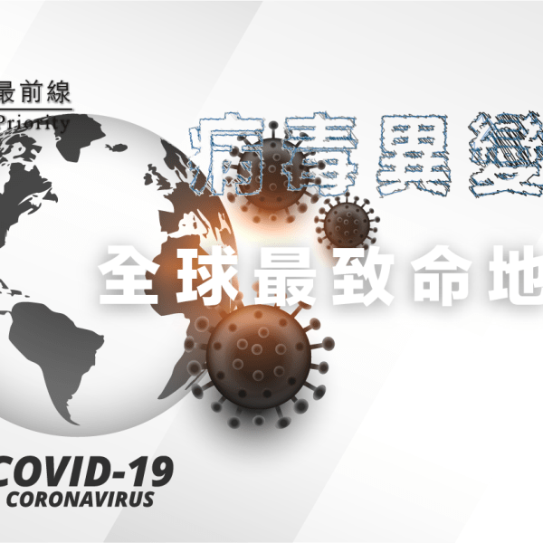 【最致命的病毒異變分佈全球四個地區】病毒致病性相差高達270倍