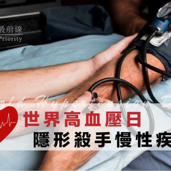 【世界高血壓日】隱形殺手慢性疾病