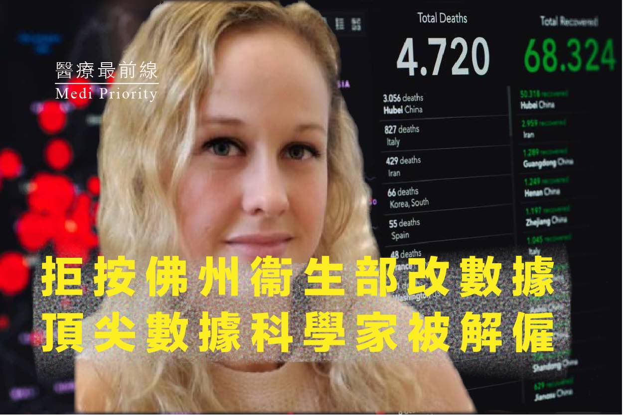 You are currently viewing 【拒按佛州衞生部改數據】頂尖數據科學家被解僱