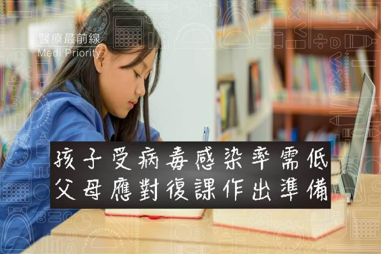 Read more about the article 【孩子受病毒感染率需低】父母應對復課作出準備