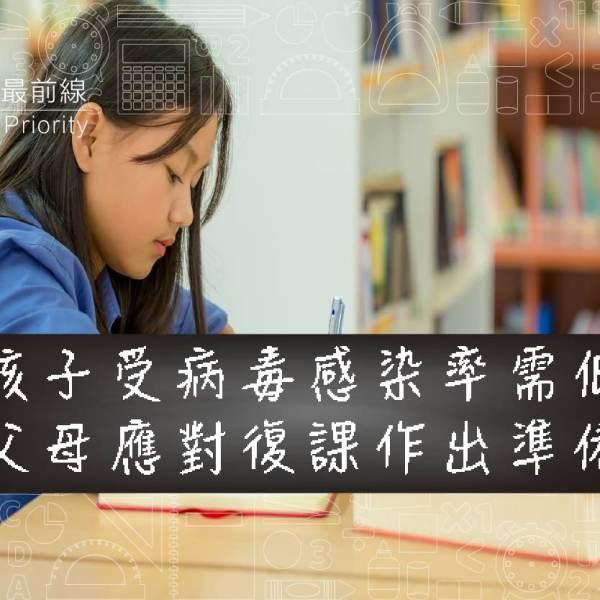 【孩子受病毒感染率需低】父母應對復課作出準備
