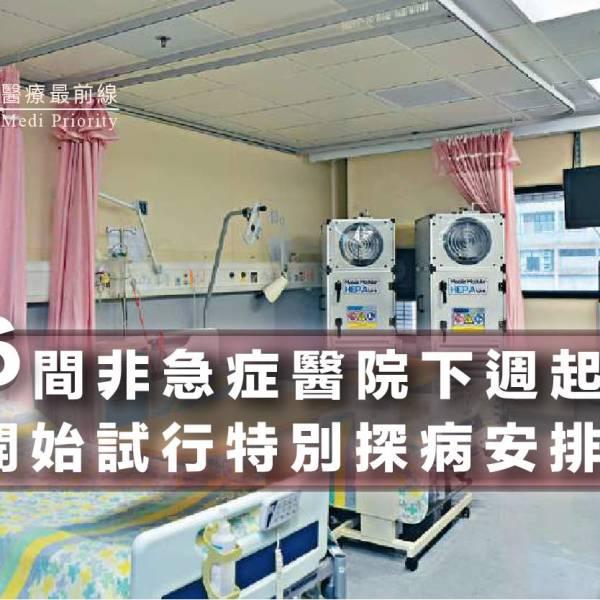 【16間非急症醫院下週起】開始試行特別安排