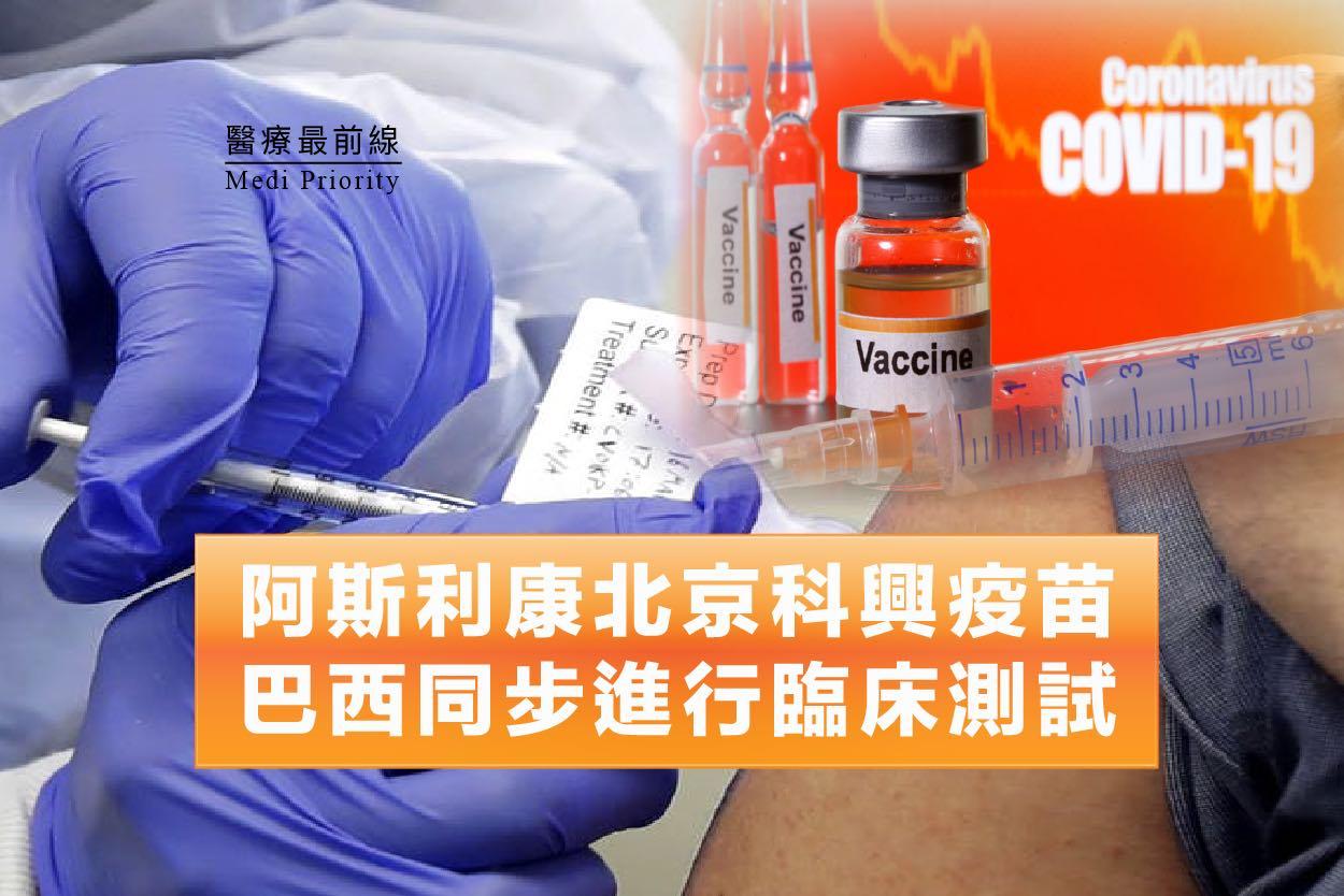 【阿斯利康北京科興疫苗】巴西同步進行臨床測試