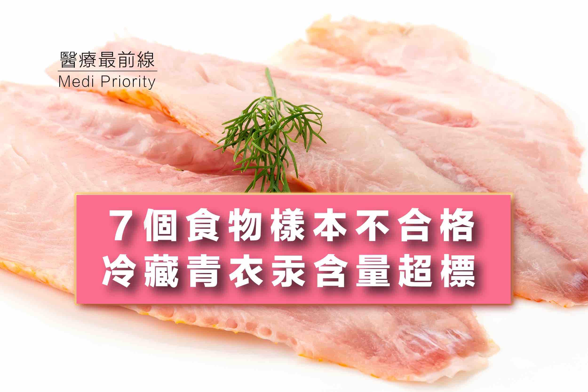 You are currently viewing 【7個食物樣本不合格】冷藏青衣汞含量超標