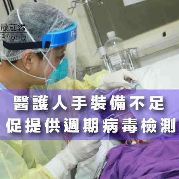 【醫護人手裝備不足】促提供週期病毒檢測