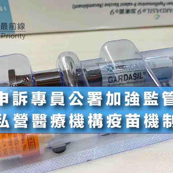 【申訴專員公署加強監管】私營醫療機構疫苗機制