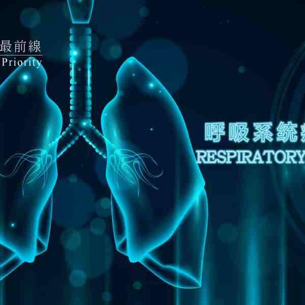 【初步自我審查-新冠肺炎、感冒、流感和過敏症徵狀】