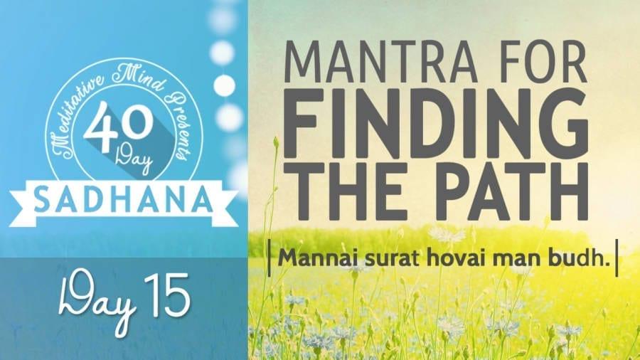 Day 15 of #40DaySADHANA | Mantra for Finding Path : Mannai Maarag