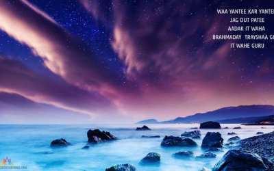 Awaken Intuition – Benefits of  Wah Yantee Mantra