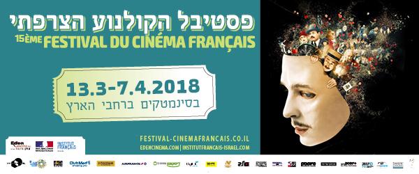 festival film français
