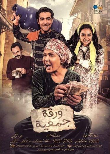 Aïd el-Adha