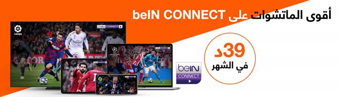 beIn Connect