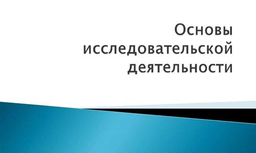 Реферат - Основы исследовательской деятельности
