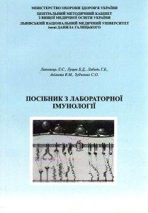 Посібник з лабораторної імунології