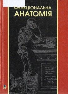 Функціональна анатомія