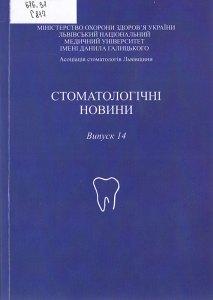 """Матеріали міжнародної науково-практичної конференції """"Актуальні проблеми стоматології"""""""