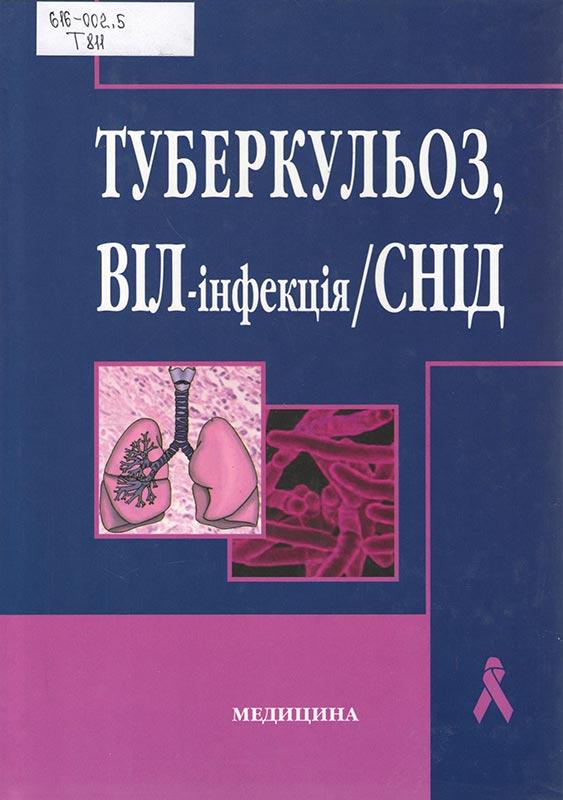 Туберкульоз, ВІЛ-інфекція/СНІД