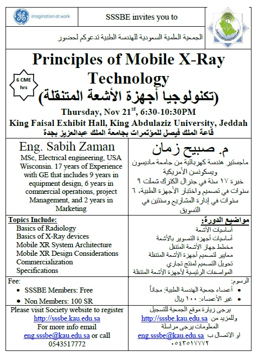 Mobile Xray English-Rabic Flier