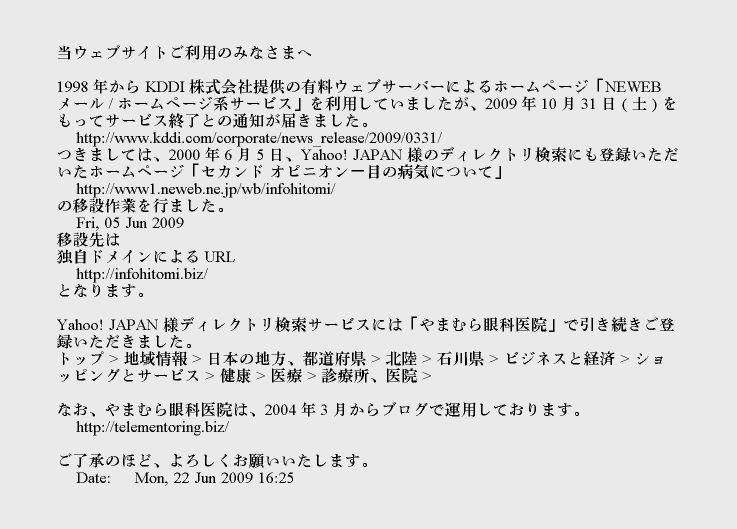Yahoo! JAPANディレクトリ検索とホームページ