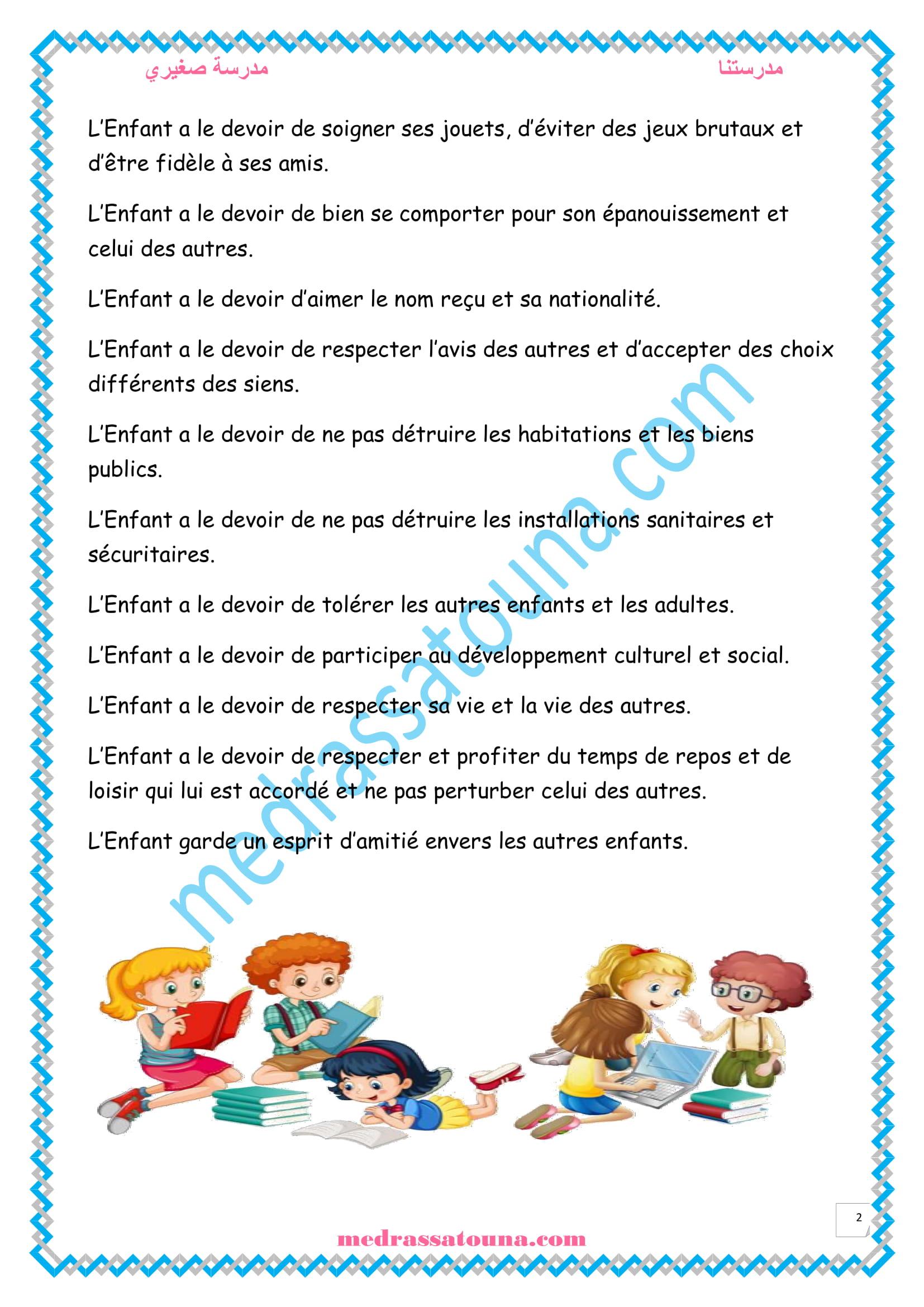 Droits Et Devoirs Des Enfants : droits, devoirs, enfants, Devoirs, L'enfant, مدرستنا