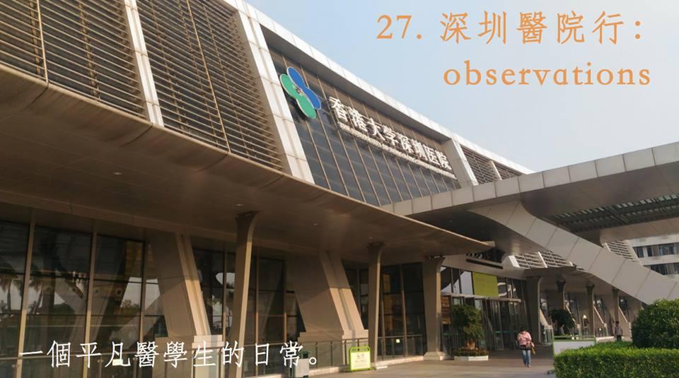 27. 深圳醫院行:observations – 一個平凡醫學生的日常。