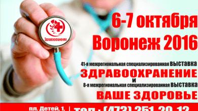 Photo of Виставки «Охорона здоров'я» та «Ваше здоров'я» 2016