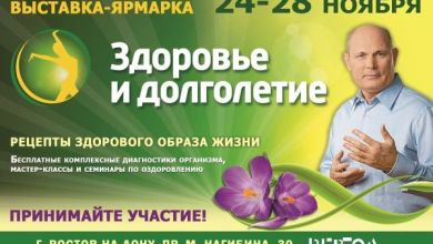 Photo of Медична виставка «Здоров'я. Крим 2016 »