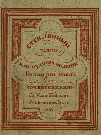 """Витвицкий """"Стеклянный улей"""""""