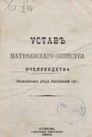 Устав Матвеевского общества пчеловодов