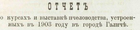 Отчет О курсах и выставке пчеловодства, устроенных в 1903 году в городе Галиче.